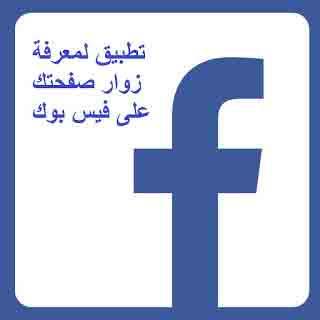 تنزيل  تطبيق Who Viewed My Profile لمعرفه من زار البروفايل فيس بوك APK