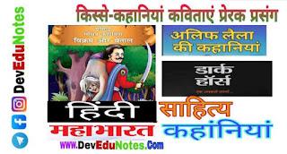 Hindi kahaniyan pdf, Hindi novels