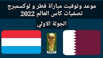 تصفيات كأس العالم 2022 ==>> مباراة قطر ولوكسمبرج مباشر 24-3-2021 والقنوات الناقلة كأس العالم 2022 أوروبا