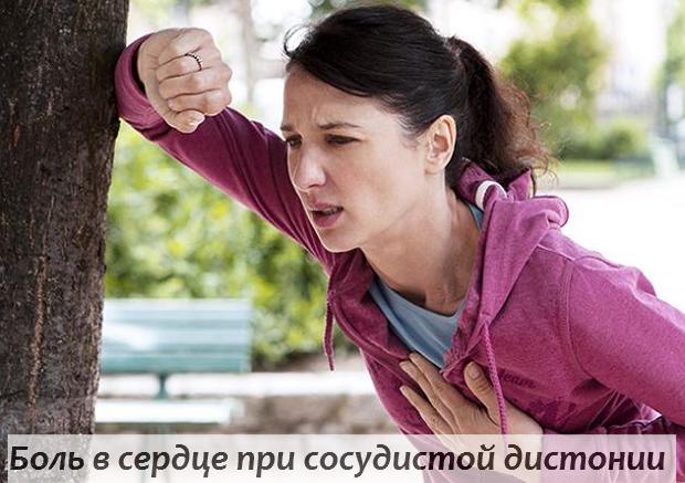 Боль в сердце при вегето-сосудистой дистонии