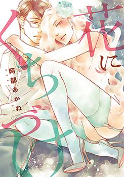 Hana ni Kuchizuke Manga