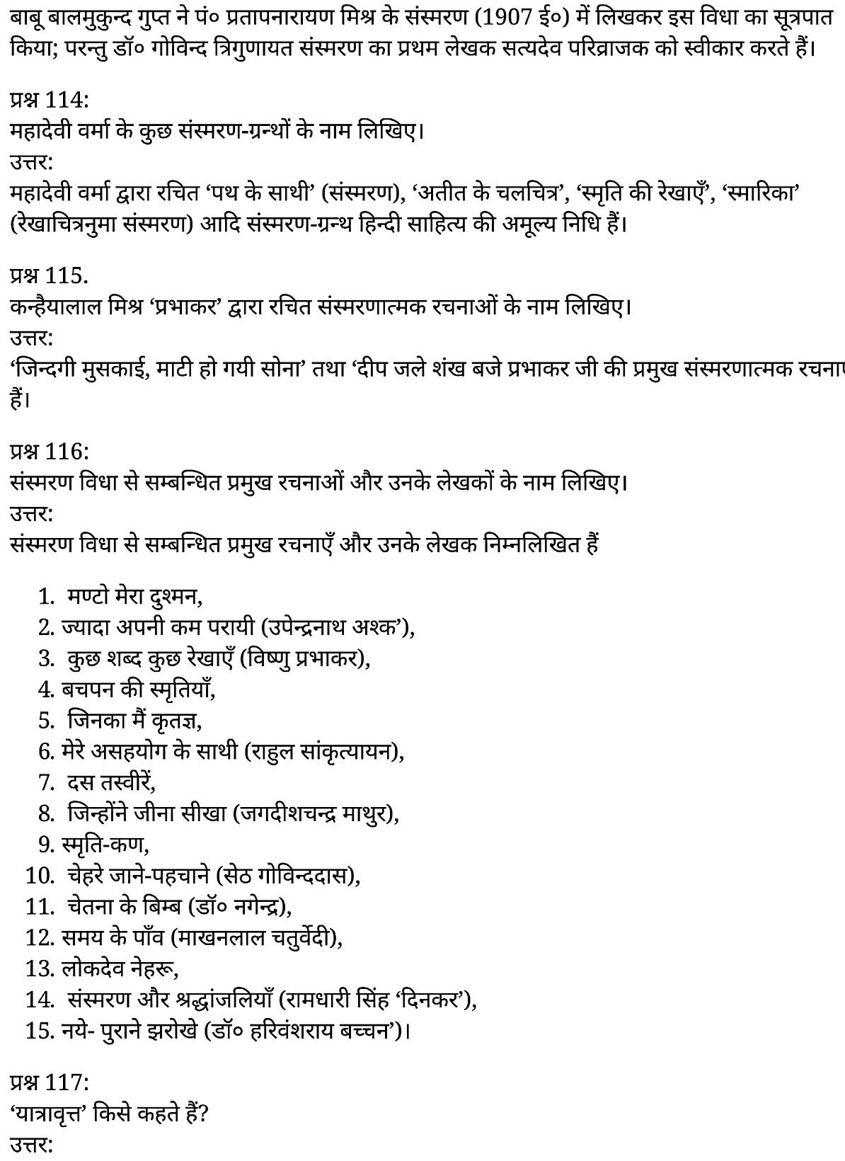 कक्षा 11 साहित्यिक हिंदीगद्य-साहित्य अतिलघु उत्तरीय प्रश्न के नोट्स साहित्यिक हिंदी में एनसीईआरटी समाधान,   class 11 sahityik hindi khand kaavyagady-saahity atilaghu uttareey prashn,  class 11 sahityik hindi gady-saahity atilaghu uttareey prashnncert solutions in sahityik hindi,  class 11 sahityik hindi gady-saahity atilaghu uttareey prashnnotes in sahityik hindi,  class 11 sahityik hindi gady-saahity atilaghu uttareey prashnquestion answer,  class 11 sahityik hindi gady-saahity atilaghu uttareey prashnnotes,  11   class gady-saahity atilaghu uttareey prashngady-saahity atilaghu uttareey prashnin sahityik hindi,  class 11 sahityik hindi gady-saahity atilaghu uttareey prashnin sahityik hindi,  class 11 sahityik hindi gady-saahity atilaghu uttareey prashnimportant questions in sahityik hindi,  class 11 sahityik hindi gady-saahity atilaghu uttareey prashn notes in sahityik hindi,  class 11 sahityik hindi gady-saahity atilaghu uttareey prashntest,  class 11 sahityik hindi  chapter 1 gady-saahity atilaghu uttareey prashnpdf,  class 11 sahityik hindi gady-saahity atilaghu uttareey prashnnotes pdf,  class 11 sahityik hindi gady-saahity atilaghu uttareey prashnexercise solutions,  class 11 sahityik hindi khand kaavyagady-saahity atilaghu uttareey prashn, class 11 sahityik hindi gady-saahity atilaghu uttareey prashnnotes study rankers,  class 11 sahityik hindi gady-saahity atilaghu uttareey prashnnotes,  class 11 sahityik hindi gady-saahity atilaghu uttareey prashn notes,   gady-saahity atilaghu uttareey prashn class 11  notes pdf,  gady-saahity atilaghu uttareey prashnclass 11  notes  ncert,   gady-saahity atilaghu uttareey prashnclass 11 pdf,    gady-saahity atilaghu uttareey prashn book,     gady-saahity atilaghu uttareey prashnquiz class 11  ,       11  th gady-saahity atilaghu uttareey prashn   book up board,       up board 11  th gady-saahity atilaghu uttareey prashnnotes,  कक्षा 11 साहित्यिक हिंदीगद्य-साहित्य अतिलघु उत्तरीय प्रश्न, कक्षा 11 साहित्यिक हिंदी का खण्डकाव्