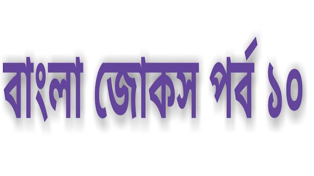 bangla-jokes-part-10