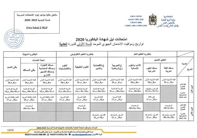 مذكرة 021-20 بتاريخ 28 مايو 2020 في شأن المواعد والمواقيت المعدلة الخاصة بالامتحانات الإشهادية للسنة الدراسية 2019-2020