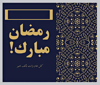 بطاقة تهنئة بشهر رمضان تحمل اسمك