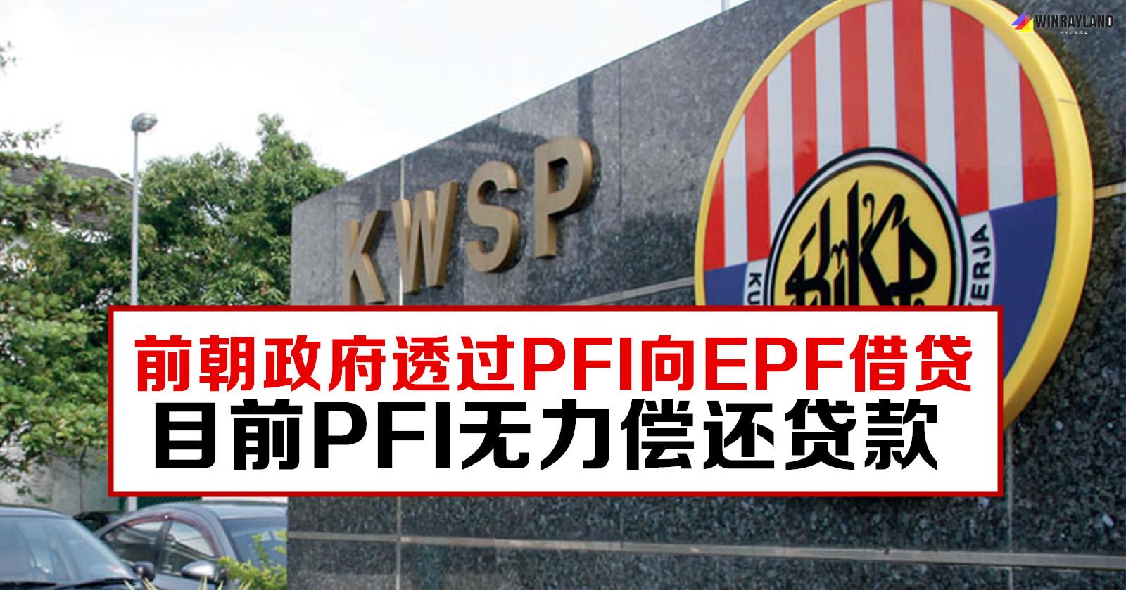 前朝政府透过PFI向EPF借贷,目前PFI无力偿还贷款