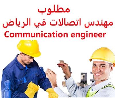 وظائف السعودية مطلوب مهندس اتصالات في الرياض Communication engineer