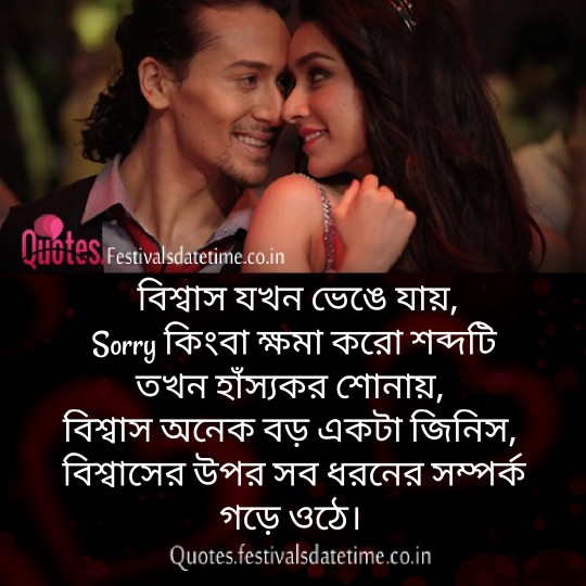 Bangla Instagram Love Status Free Download