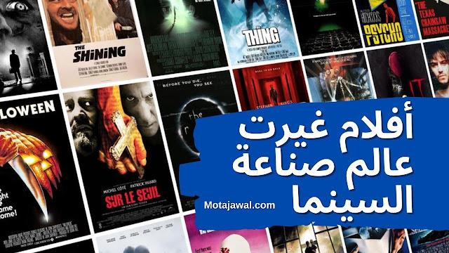 أفلام غيرت عالم صناعة السينما