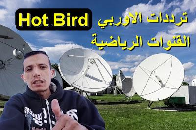ترددات الاوربي HotBird  كاملة مع أهم القنوات الرياضية 2020