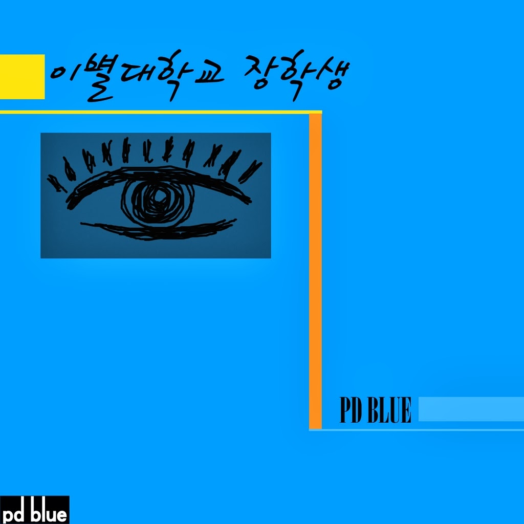[Single] PD Blue – 이별대학교 장학생