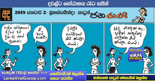 gotabaya-and-ranil
