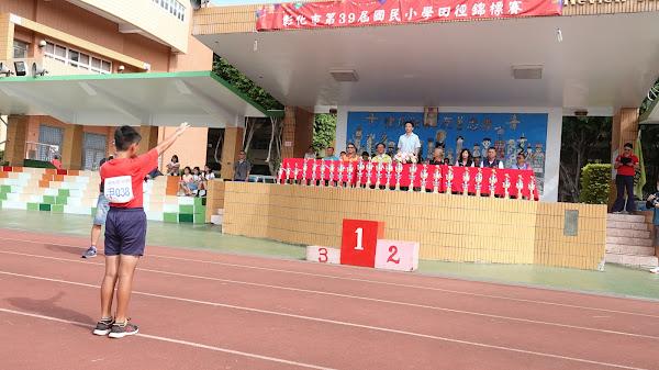 彰化市第39屆國小田徑賽 選手齊聚忠孝國小爭佳績