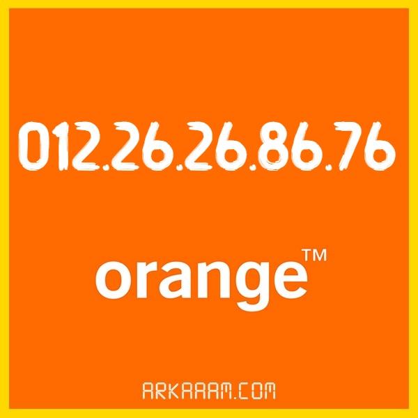 رقم اورنج سهل تكرار 01226268676