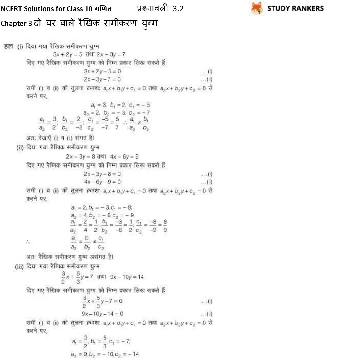 NCERT Solutions for Class 10 Maths Chapter 3 दो चर वाले रैखिक समीकरण युग्म प्रश्नावली 3.2 Part 5