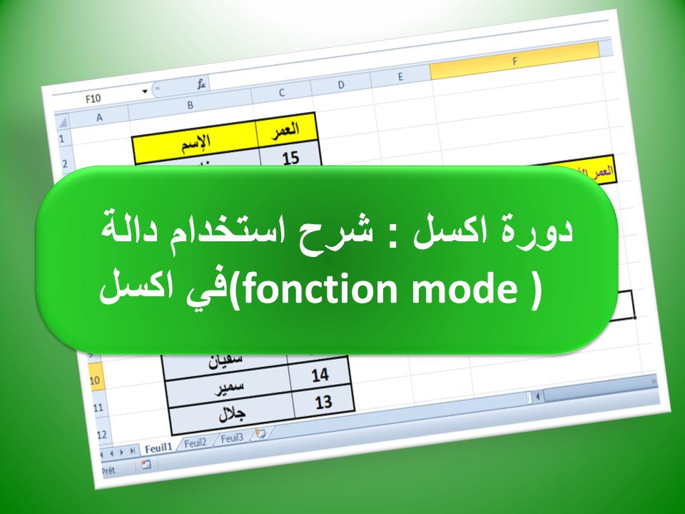 دورة اكسل : شرح إستخدام دالة fonction mode في إكسل