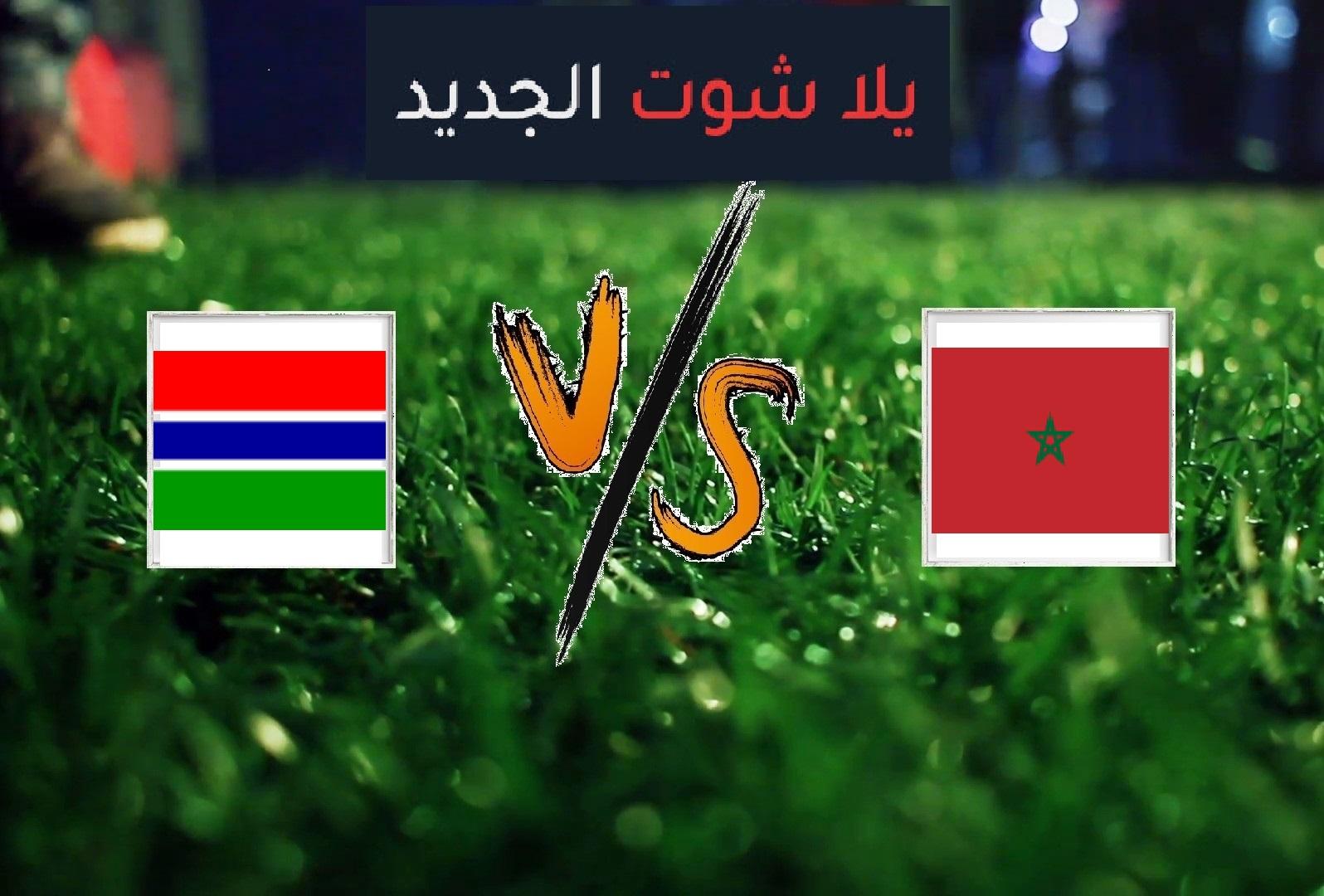 نتيجة مباراة المغرب وغامبيا اليوم الاربعاء بتاريخ 12-06-2019 مباراة ودية