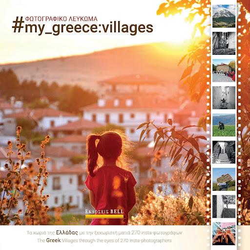 """ΚΥΚΛΟΦΟΡΗΣΕ: ΦΩΤΟΓΡΑΦΙΚΟ ΛΕΥΚΩΜΑ """"my_greece: villages"""
