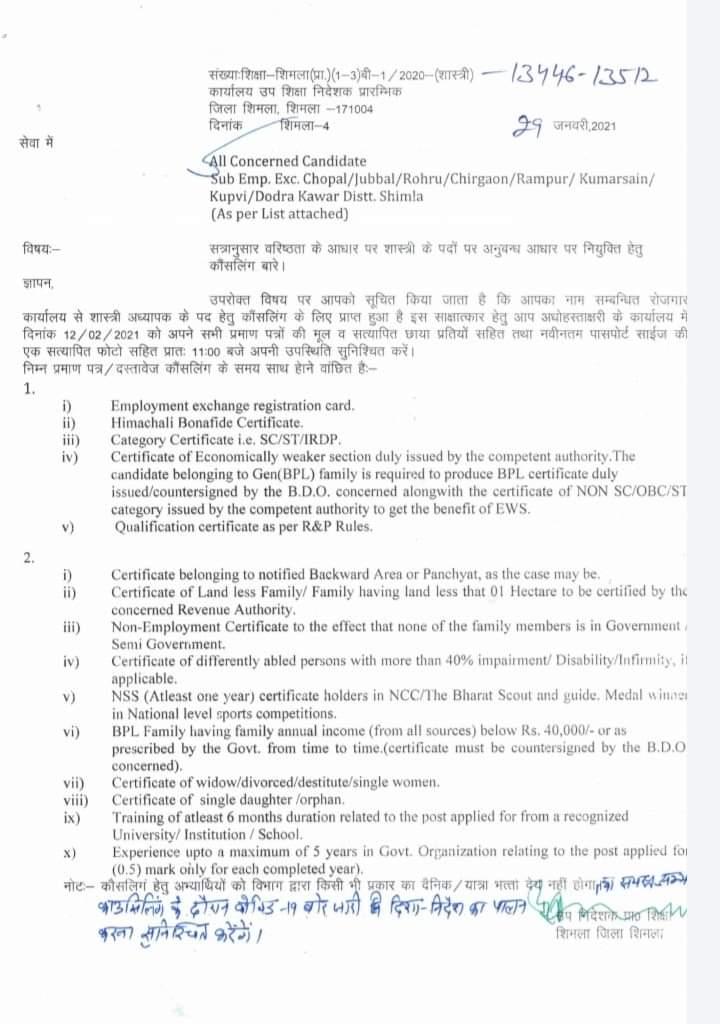 शास्त्री भर्ती : जिला शिमला में शिक्षकों के पदों को भरने के काउंसलिंग शेड्यूल जारी
