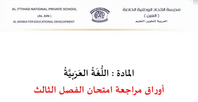 اوراق عمل هامة مراجعة في اللغة العربية للصف العاشر الفصل الثالث 2018-2019