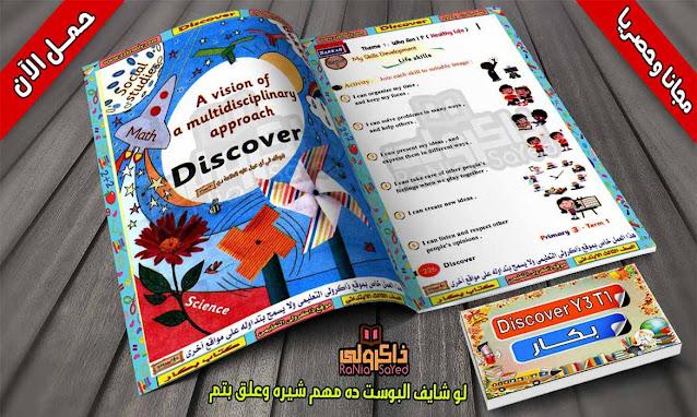 منهج ديسكفر للصف الثالث الابتدائي,كتاب ديسكفر للصف الثالث الابتدائي,ديسكفر الصف الثالث الابتدائي,منهج الصف الثالث الابتدائي الجديد 2021,كتاب بكار للصف الثالث الابتدائي,