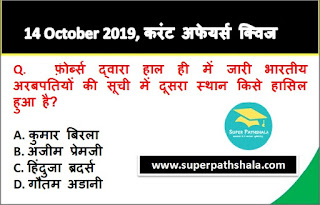 Daily Current Affairs Quiz 14 October 2019 in Hindi