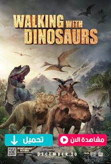 مشاهدة وتحميل فيلم المشي مع الديناصورات Walking With Dinosaurs 2013 مترجم عربي