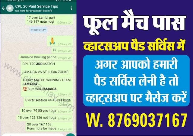 CPL T20 Premium Whatsapp Paid Service