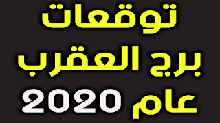 توقعات برج العقرب عام 2020