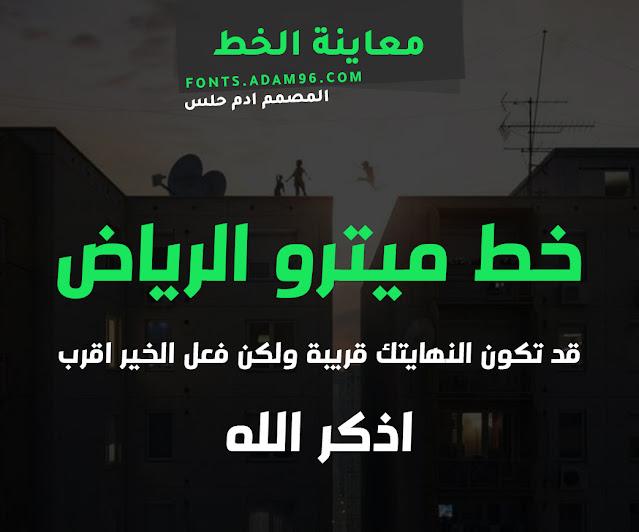 تحميل خط ميترو الرياض العربي الاحترافي مجاناً Font Riyadh Metro