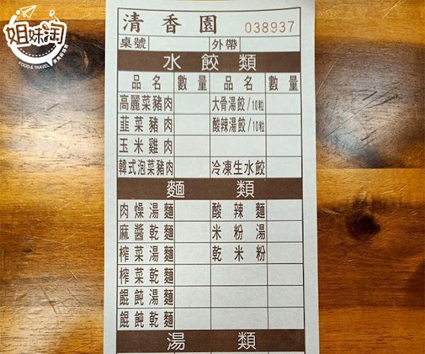 清香園菜單