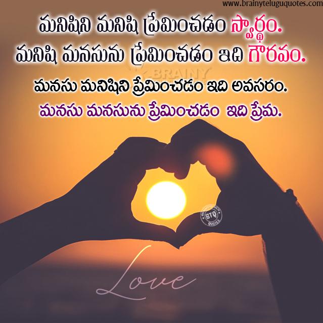 love quotes in telugu, telugu love, whats app sharing love quotes in telugu, love messages in telugu