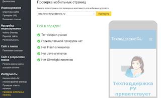 Проверка мобильных страниц от Яндекса