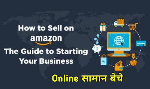 How To Sell Product On Amazon for free
