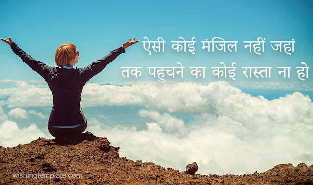motivational quotes in hindi 2 line
