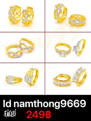 ร้านน้ำทองขายต่างหูทองเคลือบพิเศษไม่ลอก ไม่ดำ ใส่อาบน้ำได้ Line : namthong9669