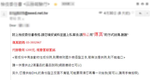 台灣海外網購,植物或動物性送檢
