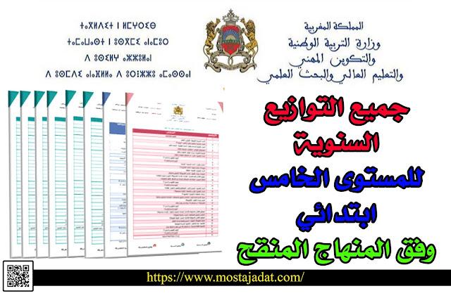 جميع التوازيع السنوية  للمستوى الخامس ابتدائي  وفق المنهاج المنقح