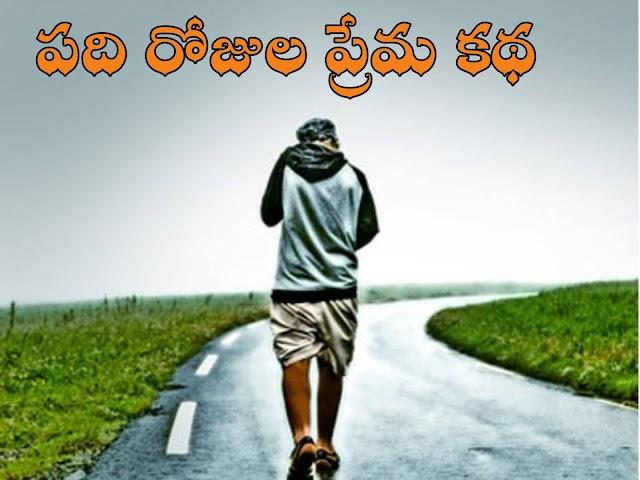 Telugu Real Love Stories : పదిరోజుల ప్రేమ ప్రయాణం