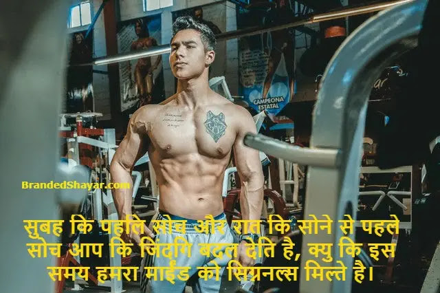 Success Shayari Hindi me