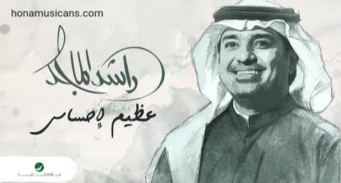 كلمات اغنيه عظيم إحساسي راشد الماجد كاملة 2021
