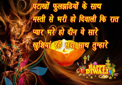 Diwali Greetings Images