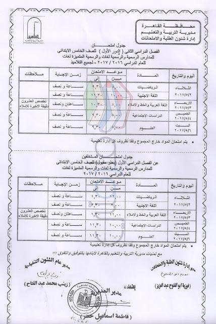 جدول امتحانات الصف الخامس الابتدائي الترم الثاني 2017 محافظة القاهرة