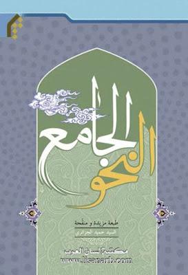 النحو الجامع - السيد حميد الجزائري , pdf