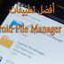 7 من أفضل تطبيقات Android File Manager لعام 2020