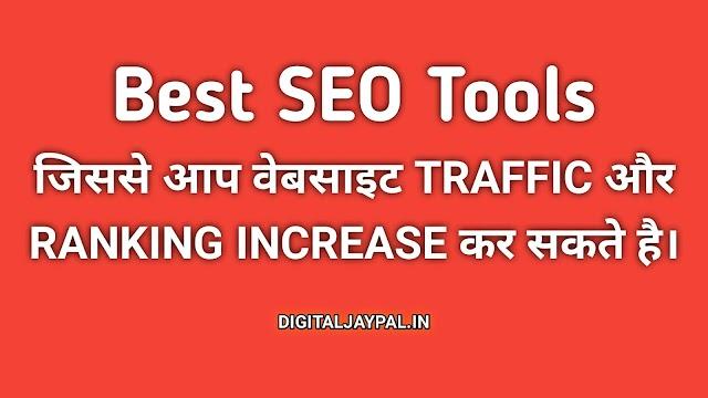 Best SEO Tool In Hindi: जिससे आप वेबसाइट ट्रैफिक और रैंकिंग improve कर सकते है।