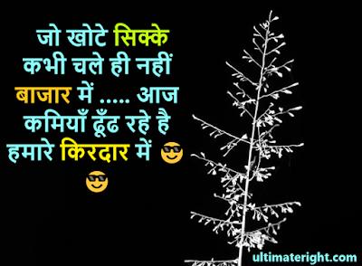 Guzra Waqt Shayari attitude status in Hindi
