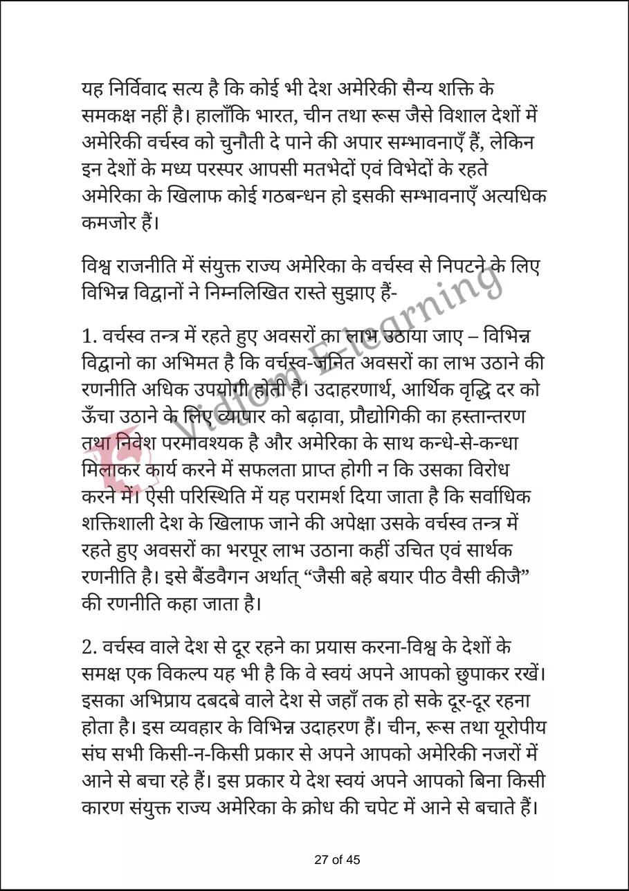 class 12 civics chapter 3 part a hindi medium27