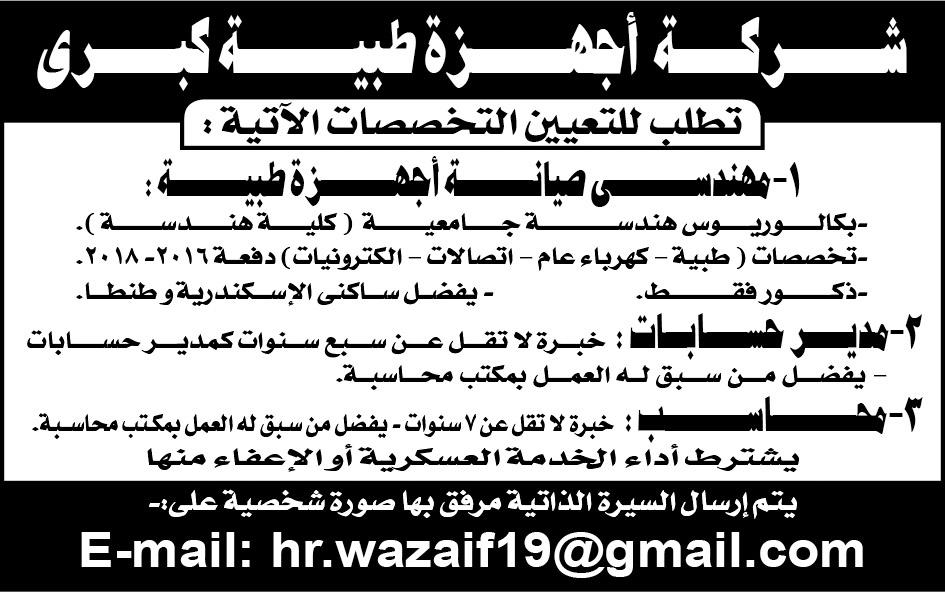 وظائف اهرام الجمعة اليوم 10 مايو 2019 اعلانات مبوبة