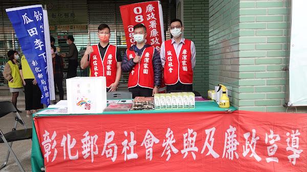 彰化郵局捐熱血郵愛心 李瑞華局長邀挽袖捐熱血